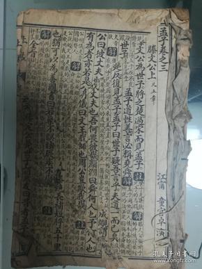 清代线装古籍·第28册·