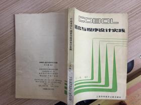 COBOL语言与程序设计实践