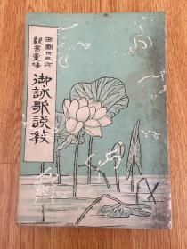 1926年日本出版《西国三十三所观音灵场 御咏歌说教》一册全