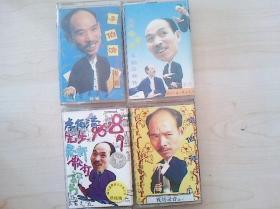 曲艺磁带  李伯清(四盘合售)
