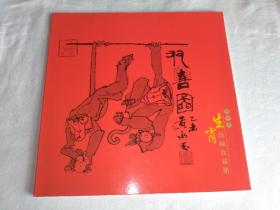 黄永玉绘画(丙申年)生肖珍邮收藏册