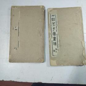 白线大开芥子园画传》卷三卷四。两册原册