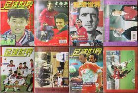 足球世界1997.2、3、5、11○