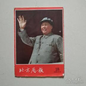 北京周报1968-18