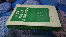中西医结合防治急性脑血管病