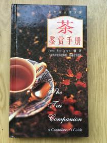 茶鉴赏手册*32开.近全品相.【精装32开--3】