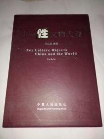 中外性文物大观 作者 : 刘达临编著 出版社 : 宁夏人民出版社