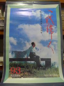 挂历:一代伟人·献给毛泽东诞辰一百周年 1993