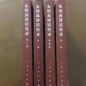 朱镕基讲话实录 (第1-4卷,全4卷)