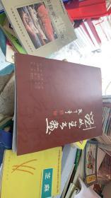 刘如生书画 作者刘如生毛笔签赠本