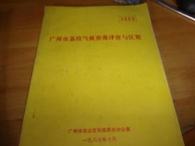 广州市荔枝气候资源评价与区划
