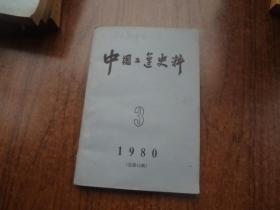 中国工运史料   80年第3期