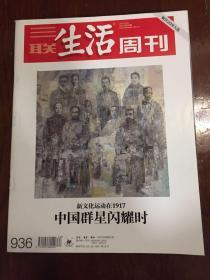 三联生活周刊2017年第20期