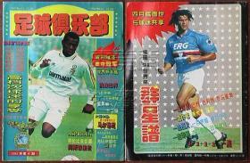 足球俱乐部1994年第4期○