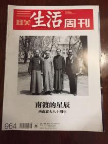 三联生活周刊2017年第48期