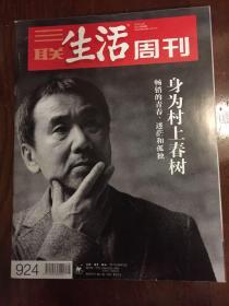 三联生活周刊2017年第8期