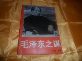毛泽东之谋