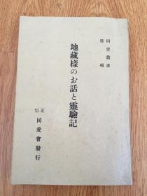1937年日本出版《地藏样之话与灵验记》一册全,地藏菩萨相关内容