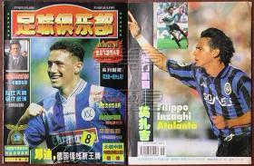 足球俱乐部1997年第8期○