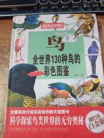 鸟 全世界130种鸟的彩色图鉴(超值全彩 白金版)