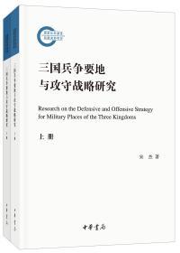三国兵争要地与攻守战略研究(上下) 正版 宋杰  9787101132809