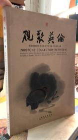砚聚英伦 : 英国伦敦国际华语电影节中华砚文化展作品集