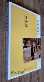 【第五届茅盾文学奖得主】 王安忆 亲笔签名本:《旅行的印象 》 2018年1版1印
