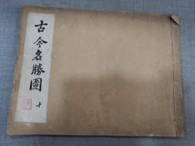 吴友如画宝( 古今名胜图 第十二集 上册)