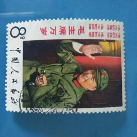 毛主席万岁邮票,四个伟大邮票。