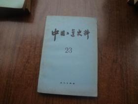 中国工运史料   23
