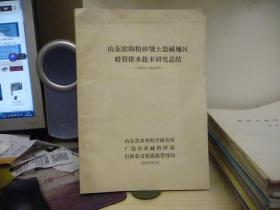 山东滨海粉砂壤土盐碱地区暗管排水技术研究总结(1978--1983)