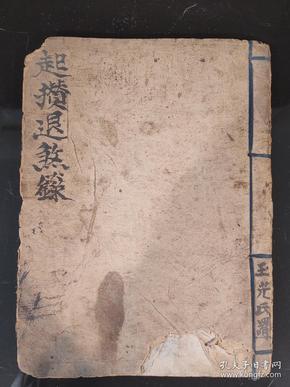 民国手抄【正一起攒退煞秘箓】:内容完整,尺寸18.5-14,42面