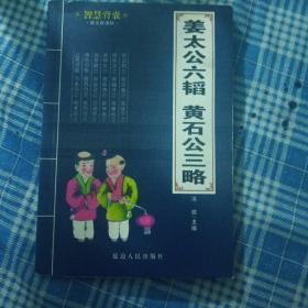 姜太公六韬 黄石公三略