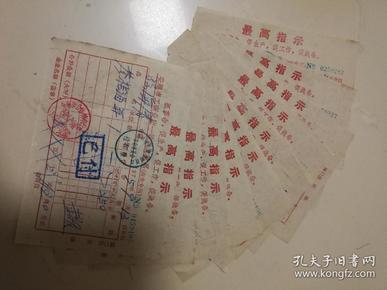 最高指示 贵州安顺 1975年销售 发货票 11张