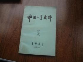 中国工运史料   82年第2期
