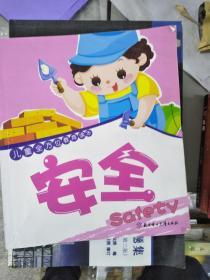特价!熊猫量子·儿童全方位教育读本:安全9787538547702