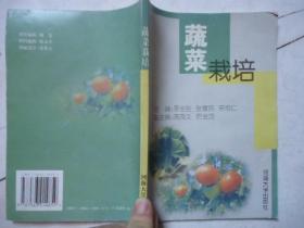 蔬菜栽培 河海大学出版社