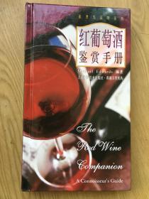 红葡萄酒鉴赏手册*32开.近全品相.【精装32开--3】