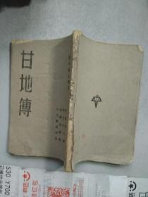 甘地传(民国30年版 )