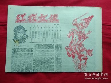 老报纸:文娱世界(画页)4开8版 刊载《红衣女侠》武侠小说