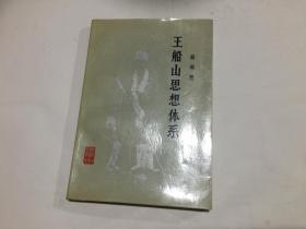王船山思想体系 (蔡尚思签名赠顾廷龙)
