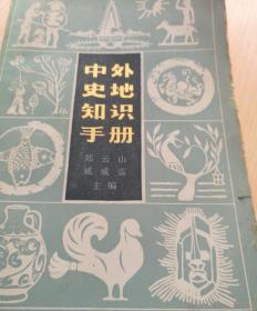 《中外史地知识手册》插图版 上海人民出版社1984年出版