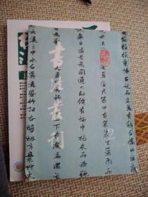 书法丛刊1993.2