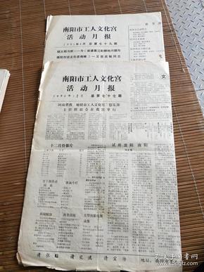 南阳市工人文化宫活动月报 1990年12月+1991年2月  总77期+总79期合售 有草庐灯虎内容  谜语灯谜类 单面印刷地方小报 展开尺寸为4开大小