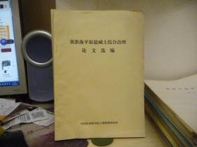 黄淮海平原盐碱土综合治理论文选编