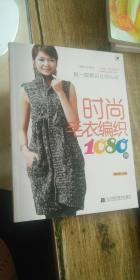 时尚毛衣编织1080例