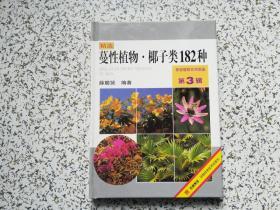 精选蔓性植物、椰子类182种  精装本