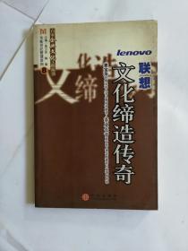 百家企业文化工程丛书8联想文化缔造传奇