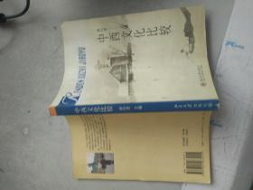 中西文化比较:普通高校人文素质教育通用教材