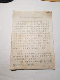 唐长安里坊建筑遗址的地理位置(复印件)